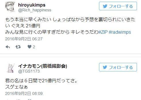 《你的名字。》上映仅6天票房破20亿日元,完爆《海贼王》票房 动漫资讯 第4张