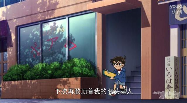 《柯南》最新TV版毛利小五郎反常的一幕 是否知道了柯南的身份 日漫杂谈 第10张