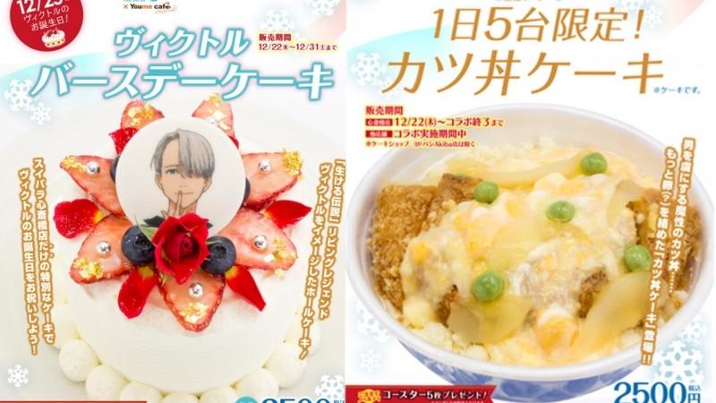 『冰上的尤里』生日蛋糕&カツ丼蛋糕发售?!