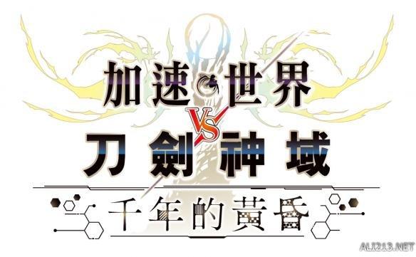 《加速世界VS刀剑神域:千年的黄昏》剧情&人物公开 桐人大战黑雪姬