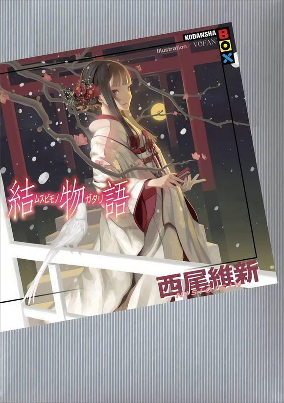 物语系列新作《结物语》荡漾婚礼服封面公开