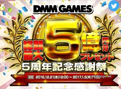 DMM 游戏 5 周年赠送最多价值 5 亿日元点数