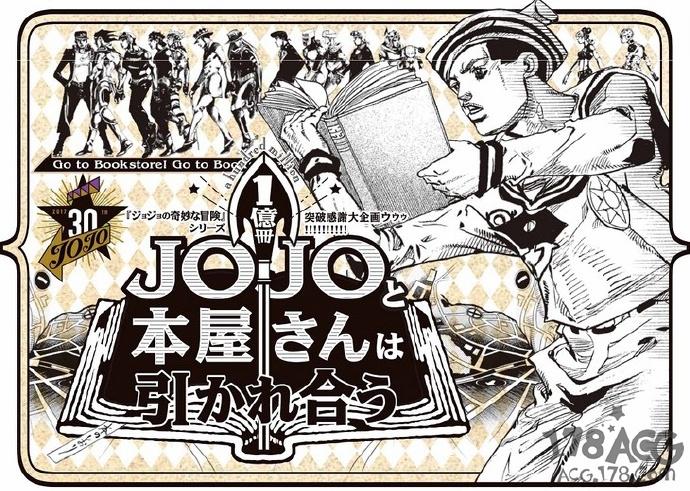 「JOJO」系列累计发行突破1亿册!第7部确定文库化!