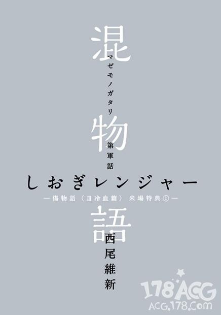 「伤物语 」最终章将连续4周向到场者赠送特典「混物语」!