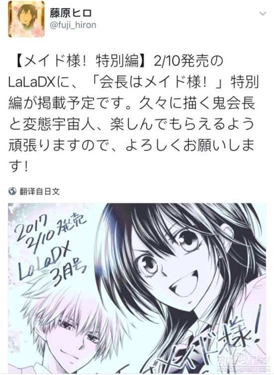 《会长是女仆大人》将在2017年2月10日刊载特别漫画