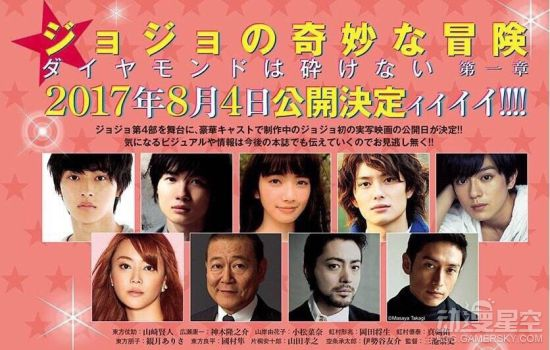《JOJO的奇妙冒险》真人电影第一章2017年8月上映