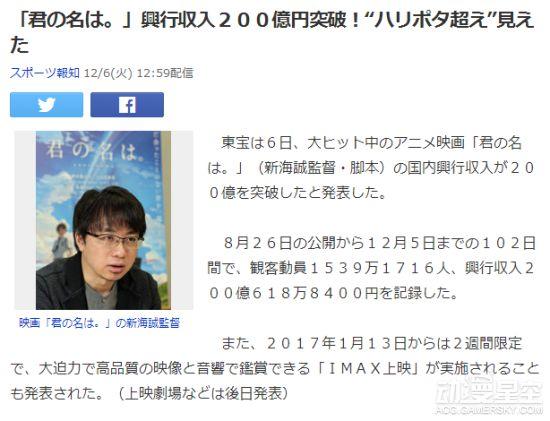 《你的名字。》日本票房突破200亿日元 将限定上映IMAX版