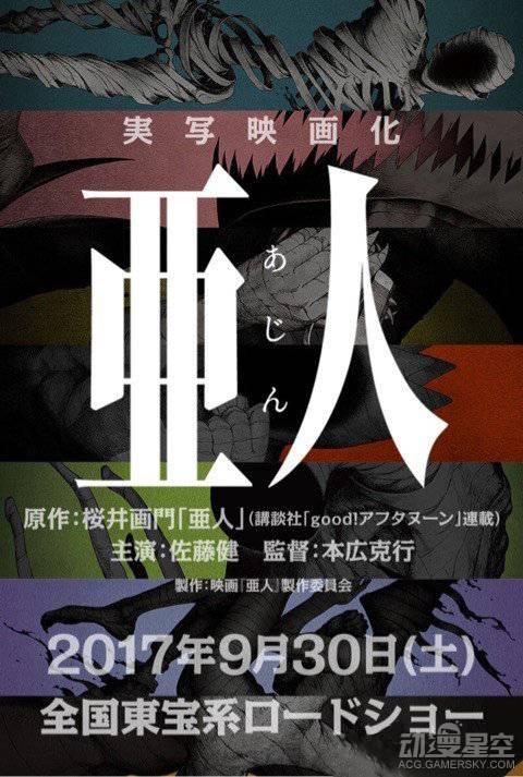《亚人》真人版电影2017年9月30日上映