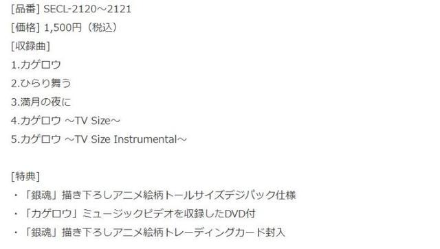攘夷四和乐队四 《银魂》OP单曲封面公开