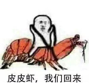 皮皮虾是什么梗,这几天怎么那么火? 泡面说 第1张