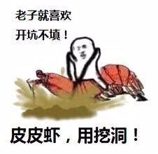 皮皮虾是什么梗,这几天怎么那么火? 泡面说 第6张