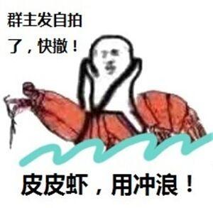 皮皮虾是什么梗,这几天怎么那么火? 泡面说 第8张