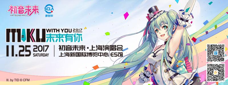 万众期待,规模升级! 初音未来中国演唱会企划首度公开!