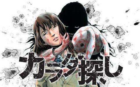 恐怖漫画《寻找身体》完结 新系列18年启动