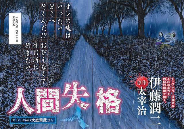 伊藤润二,太宰治,致郁系,漫画,人间失格