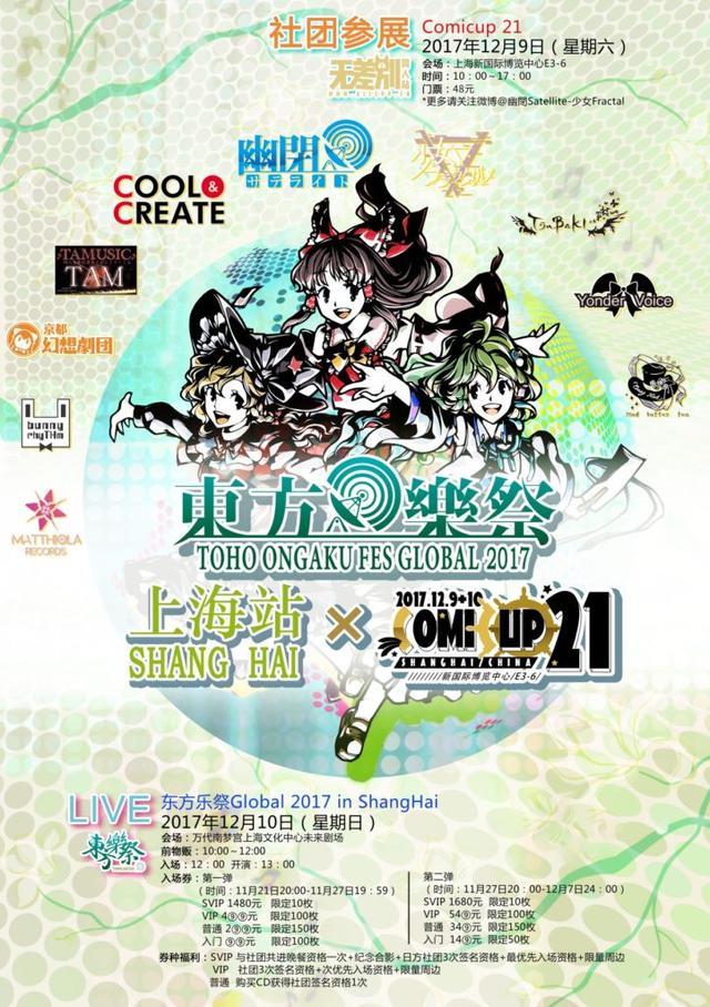 東方楽祭Global 2017 上海站 展会活动 第1张