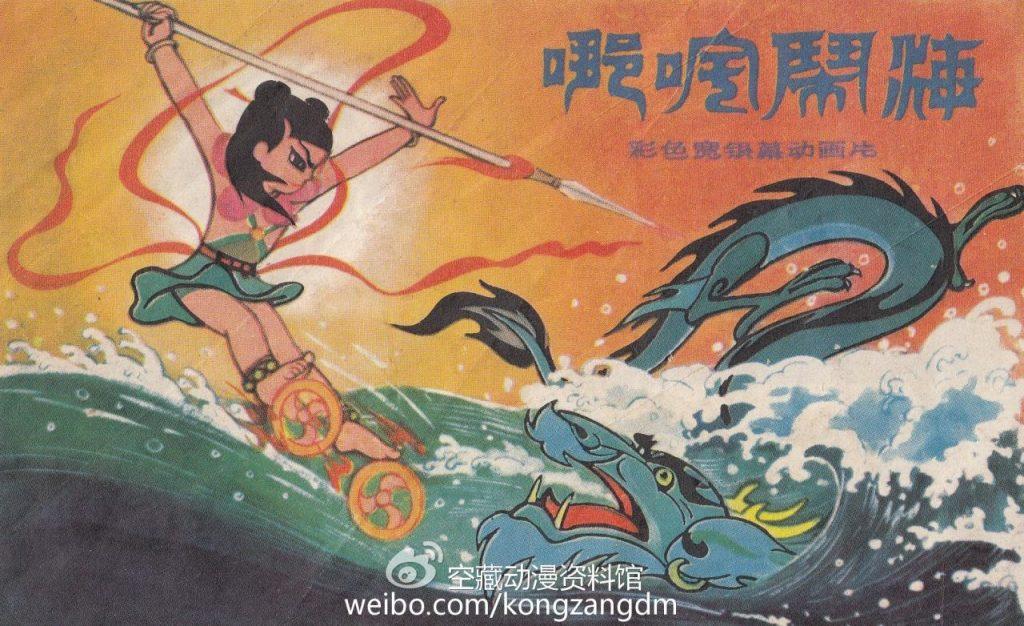 《哪吒闹海》宣传画 严定宪、阿达绘 1979年
