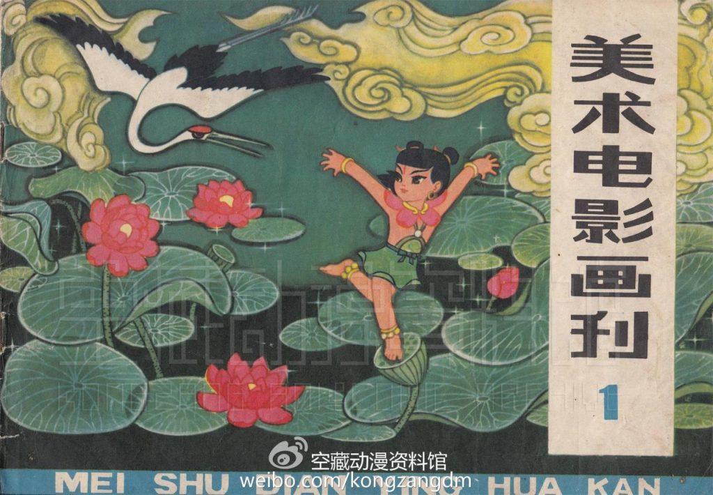 《美术电影画刊》封面 1979年 黄炜绘
