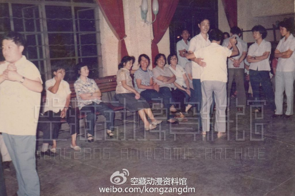 上海美影厂的交谊舞会(1980年代)