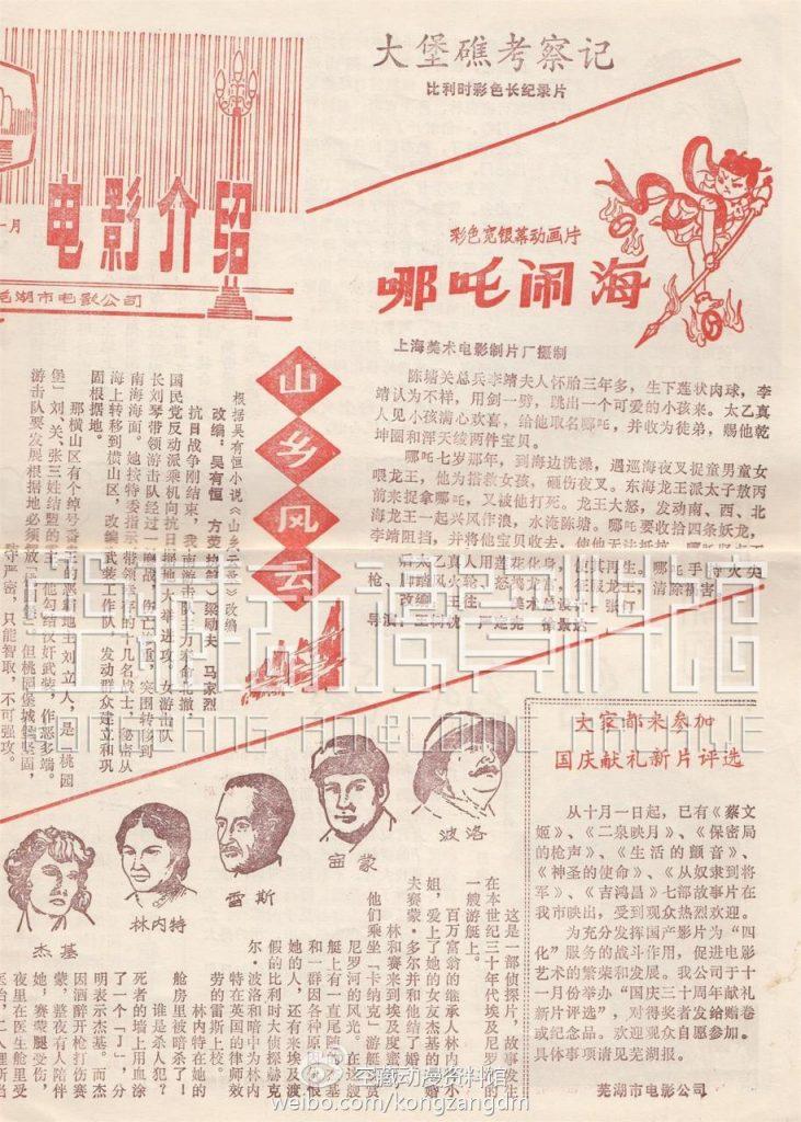 《电影介绍》 安徽省芜湖市电影公司 1979年11月 空藏动漫资料馆藏