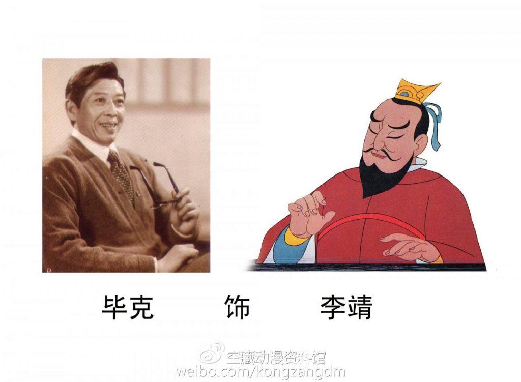 毕克(1931—2001)在《哪吒闹海》中为李靖配音