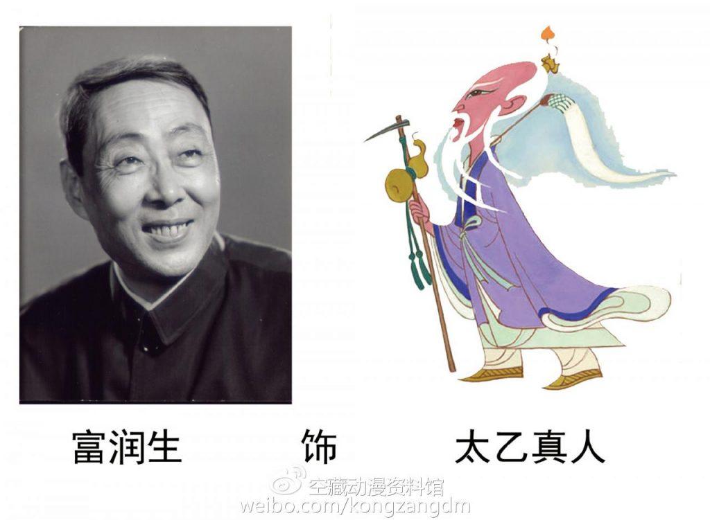 富润生(1925—2008)
