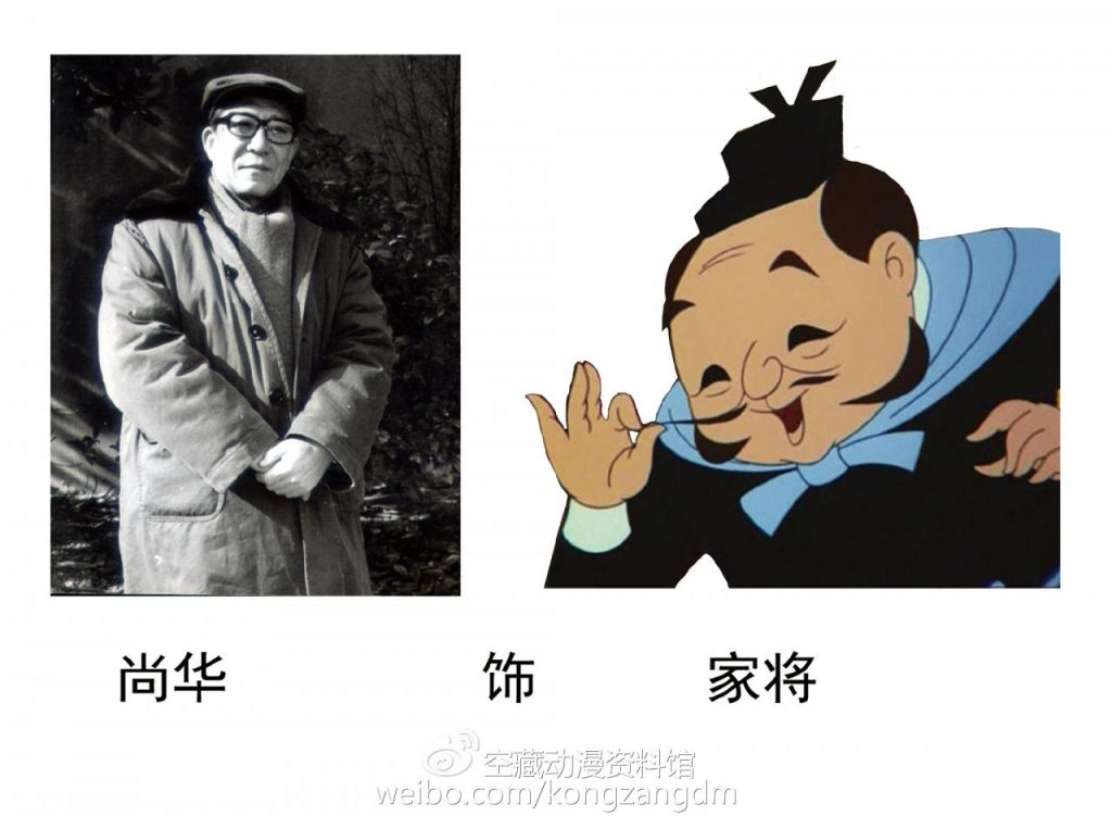 尚华(1922—2005)