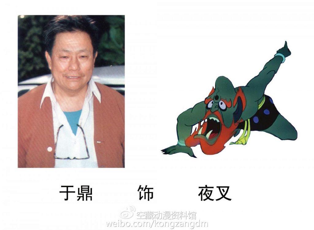 于鼎(1925—1998)