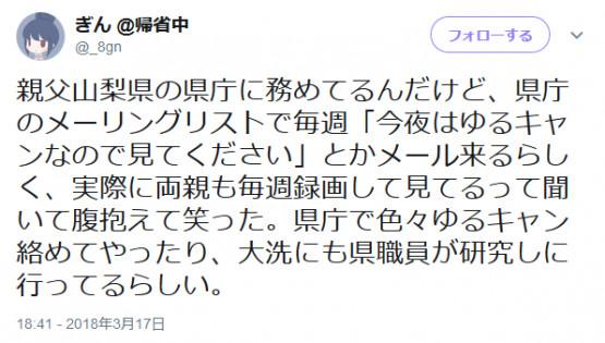 敬业!日本地方政府要求职员看《摇曳露营》