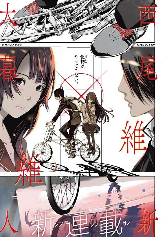 西尾维新x 大暮维人《化物语》漫画连载正式启动 - ACG17.COM