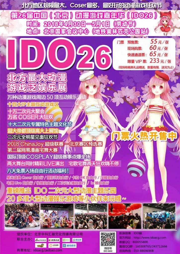【IDO26漫展】第26届中国(北京)动漫游戏嘉年华(IDO26)与各位小伙伴们欢聚国会!4月30日-5月1日,一起相约北京国家会议中心! 展会活动 第1张