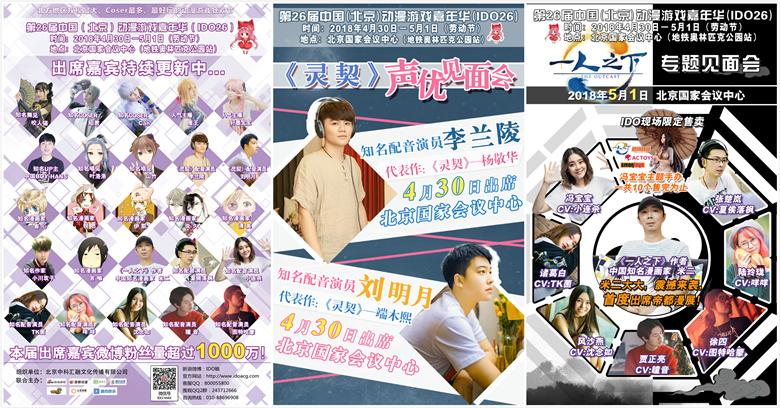 【IDO26漫展】第26届中国(北京)动漫游戏嘉年华(IDO26)与各位小伙伴们欢聚国会!4月30日-5月1日,一起相约北京国家会议中心! 展会活动 第3张