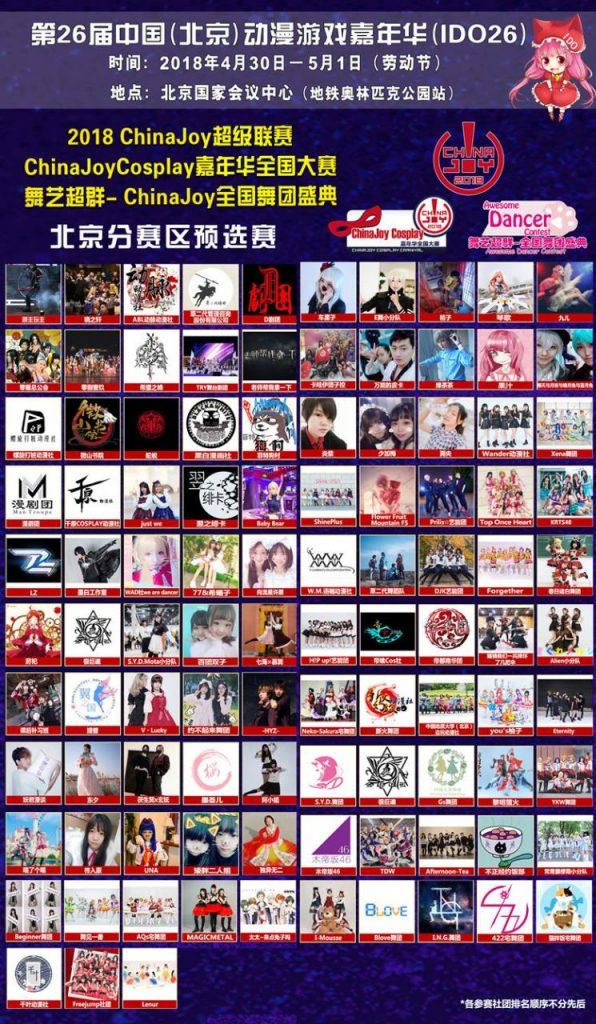 【IDO26漫展】第26届中国(北京)动漫游戏嘉年华(IDO26)与各位小伙伴们欢聚国会!4月30日-5月1日,一起相约北京国家会议中心! 展会活动 第4张