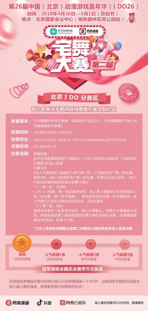 【IDO26漫展】第26届中国(北京)动漫游戏嘉年华(IDO26)与各位小伙伴们欢聚国会!4月30日-5月1日,一起相约北京国家会议中心! 展会活动 第5张