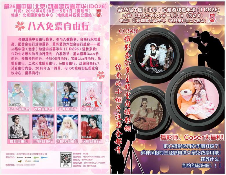 【IDO26漫展】第26届中国(北京)动漫游戏嘉年华(IDO26)与各位小伙伴们欢聚国会!4月30日-5月1日,一起相约北京国家会议中心! 展会活动 第6张