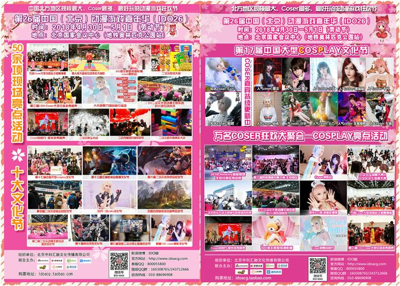 【IDO26漫展】第26届中国(北京)动漫游戏嘉年华(IDO26)与各位小伙伴们欢聚国会!4月30日-5月1日,一起相约北京国家会议中心! 展会活动 第7张
