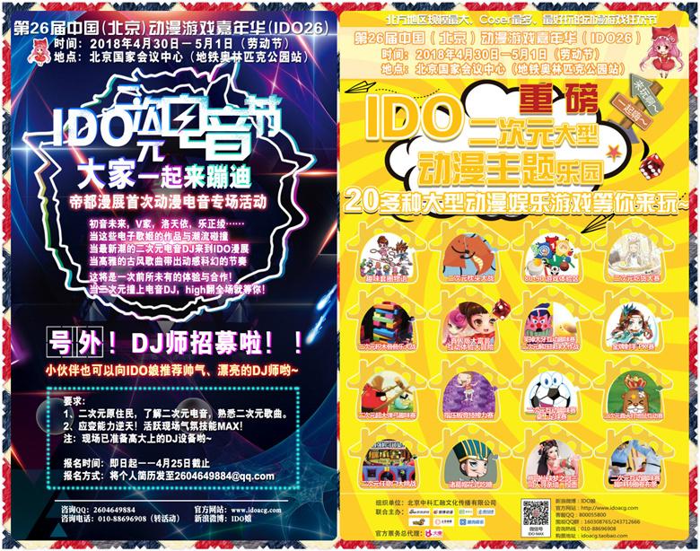 【IDO26漫展】第26届中国(北京)动漫游戏嘉年华(IDO26)与各位小伙伴们欢聚国会!4月30日-5月1日,一起相约北京国家会议中心! 展会活动 第8张