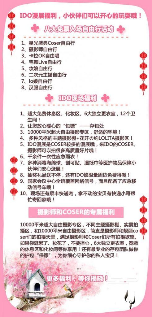 【IDO26漫展】第26届中国(北京)动漫游戏嘉年华(IDO26)与各位小伙伴们欢聚国会!4月30日-5月1日,一起相约北京国家会议中心! 展会活动 第9张