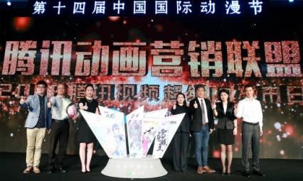 燃情中国动画 腾讯视频超级IP重磅发布