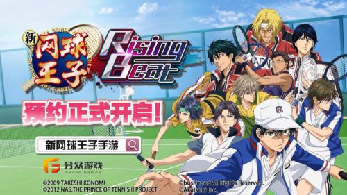 分众游戏宣布独家代理《新网球王子 RisingBeat》