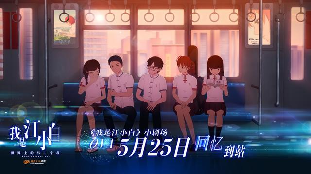 中国第一部动漫青春偶像剧《我是江小白》剧场版强势回归 业界信息 第1张