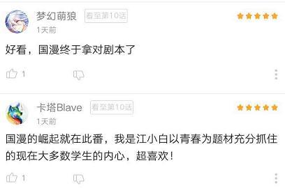 中国第一部动漫青春偶像剧《我是江小白》剧场版强势回归 业界信息 第4张