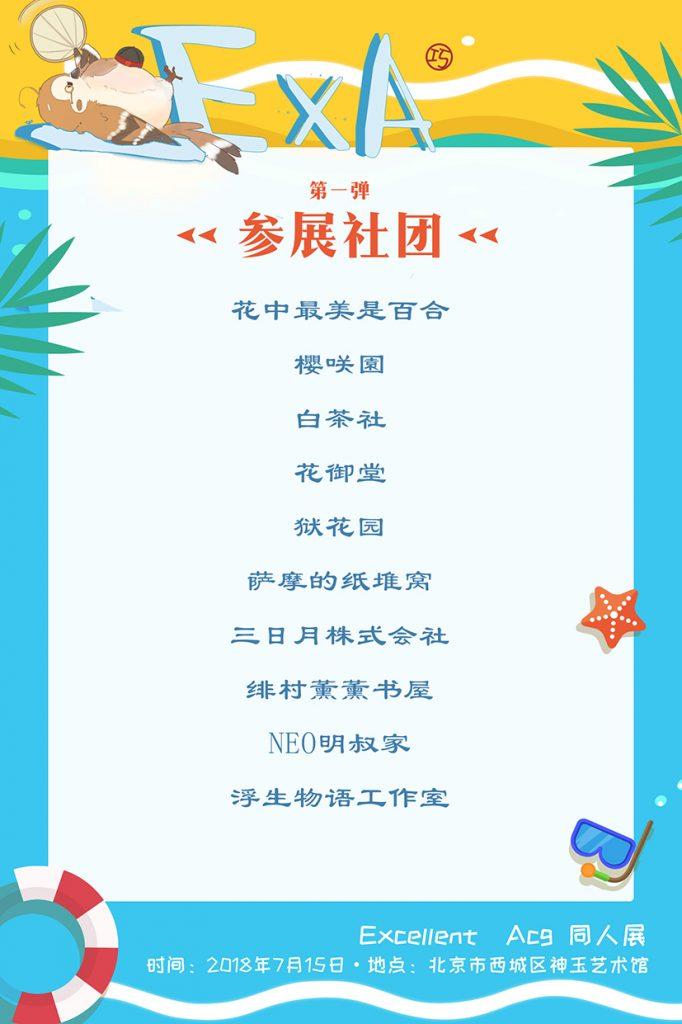 Excellent Acg首届女性专场同人展,7月15日暑假档约起来! 展会活动 第3张