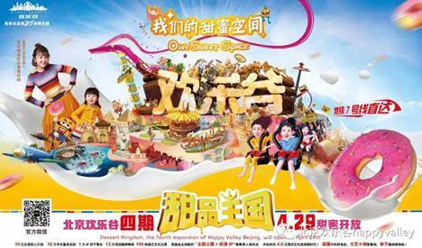 """北京欢乐谷四期·甜品王国""""五一""""小长假首日甜蜜开放 业界信息 第8张"""
