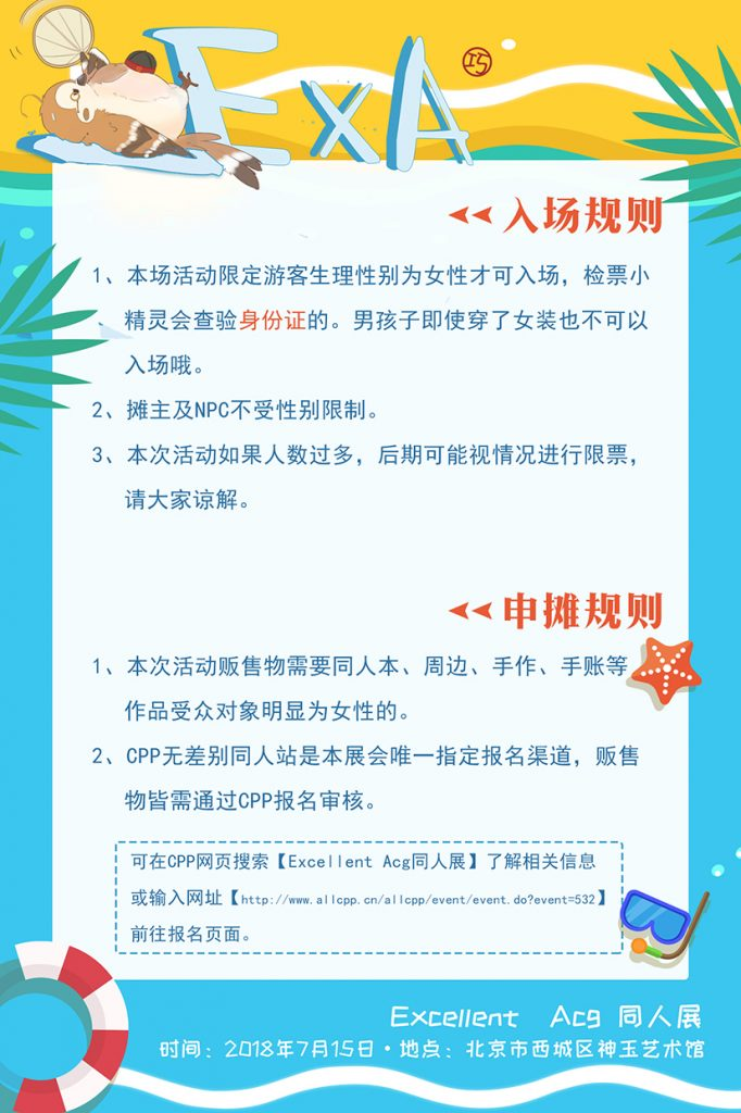 Excellent Acg首届女性专场同人展,7月15日暑假档约起来! 展会活动 第2张