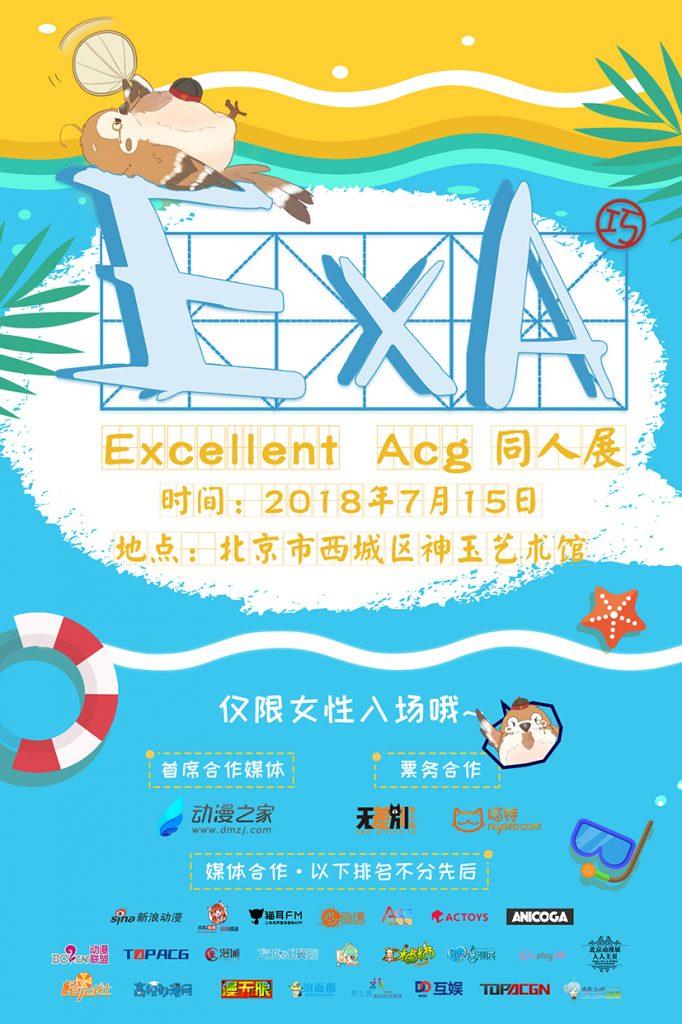 Excellent Acg首届女性专场同人展,7月15日暑假档约起来! 展会活动 第1张