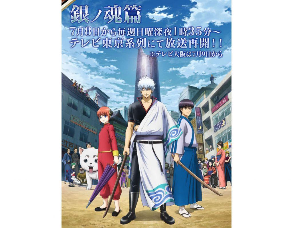 动画《银魂 银之魂篇》将于7月8日继续播出