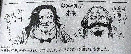 《海贼王》路飞艾斯老年形象曝光 另附爆笑怪脸版本 - 路飞, 艾斯, 海贼王 - ACG17.COM