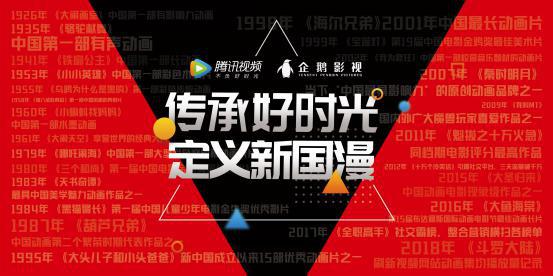 腾讯视频传承经典、再造精品,推动国漫行业良性发展 业界信息 第1张