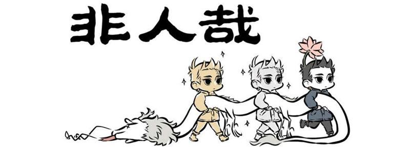 同样是颠覆中国神话,《非人哉》表现出来的不单单是搞笑内容